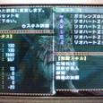 3612 リオハートZ サポート役 ★★